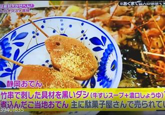 静岡おでんでこんなに美味しいんですよ。